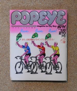 POPEYE ポパイNo.103(1981.5.25) Magazine for City Boys ; ほら、自転車はジョギングシューズだろ!/平凡出版