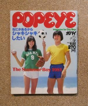 POPEYE ポパイNo.105(1981.6.25) Magazine for City Boys ; なにかあるからシャキシャキしたい THe Summer Boy1981/平凡出版