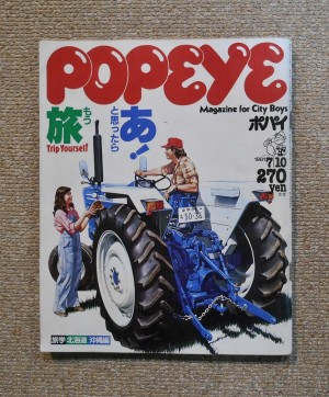 POPEYE ポパイNo.106(1981.7.10) Magazine for City Boys ; あ!と思ったらもう旅 Trip Yourself 旅学北海道沖縄編/平凡出版