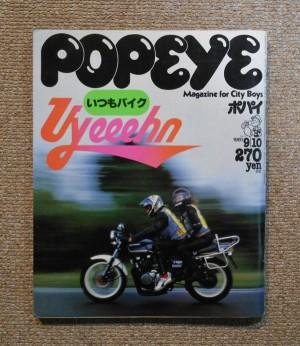 POPEYE ポパイNo.110(1981.9.10) Magazine for City Boys ; いつもバイク/平凡出版