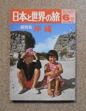 日本と世界の旅 1972年6月号 No.200 ; 総特集 沖縄/山と渓谷社