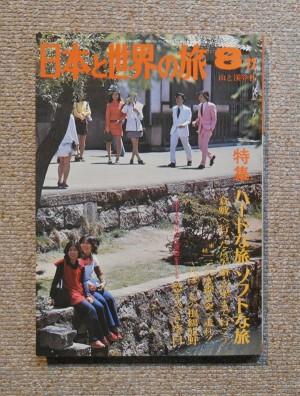 日本と世界の旅 1972年8月号 No.202 ; 特集 ハードな旅ソフトな旅/山と渓谷社