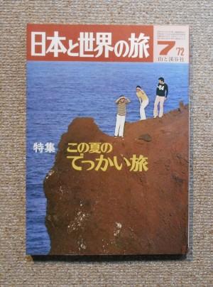日本と世界の旅 1972年7月号 No.201 ; 特集 この夏のでっかい旅/山と渓谷社