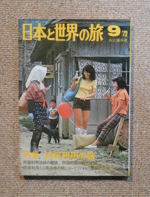 日本と世界の旅 1972年9月号 No.203 ; 特集 民宿利用の旅/山と渓谷社