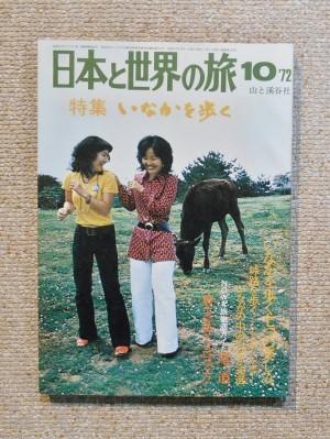 日本と世界の旅 1972年10月号 No.204 ; 特集 いなかを歩く/山と渓谷社