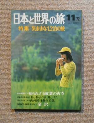 日本と世界の旅 1972年11月号 No.205 ; 特集 気ままな1,2泊の旅/山と渓谷社