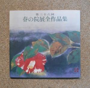 第36回 春の院展全作品集2 (1981)/日本美術院