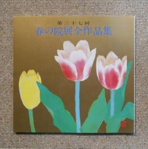 第37回 春の院展全作品集3 (1982)/日本美術院