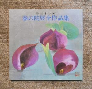 第38回 春の院展全作品集4(1983)/日本美術院
