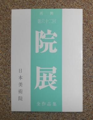 再興 第62回 院展全作品集(1977)/日本美術院