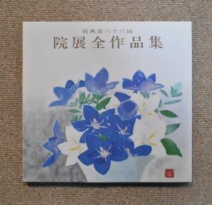 第66回 春の院展全作品集(1981)/日本美術院