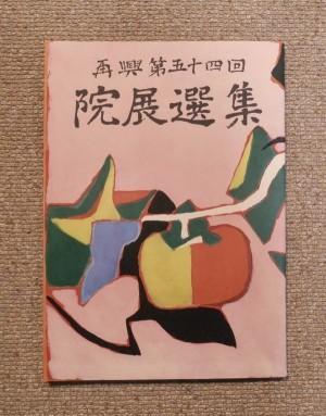 再興 第54回 院展選集(1969)表紙=島田訥郎/日本美術院