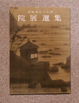 再興 第55回 院展選集(1970)表紙=平山郁夫/日本美術院