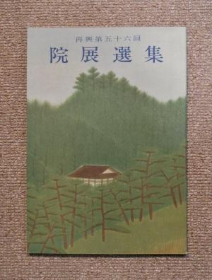 再興 第56回 院展選集(1971)表紙=塩出英雄/日本美術院