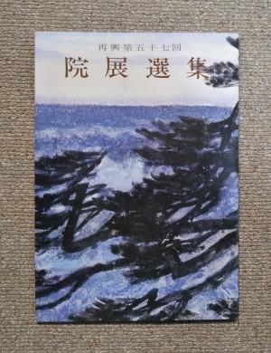 再興 第57回 院展選集(1972)表紙=福王寺法林/日本美術院