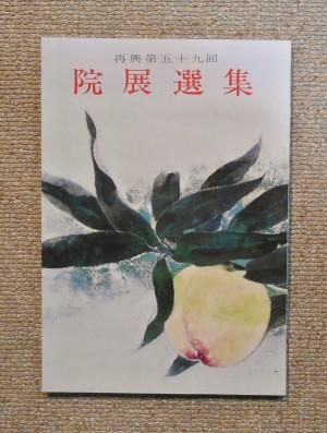 再興 第59回 院展選集(1974)表紙=今野忠一/日本美術院