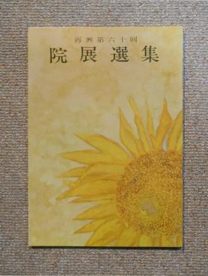 再興 第60回 院展選集(1975)表紙=奥村土牛 ; 近畿放送創立25周年記念/日本美術院