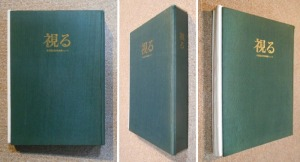 京都国立近代美術館ニュース「視る」120~201号(1977(昭和52年)年5月1日~1984(昭和59年)年3月1日)専用バインダー付