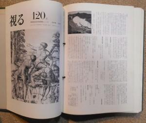 「視る」120号表紙、121号金鈴社略史のページの一部分より