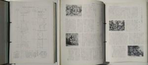 「視る」120号、イタリア古版画展(イタリア古版画の魅力、「伝達と共有」イタリア古版画展を見て)、奥付のページより