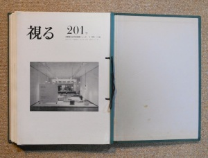 「視る」201号表紙より