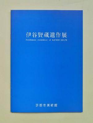 伊谷賢蔵遺作展(1970)/京都市美術館(book-3934) 図録