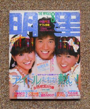 明星 昭和58年8月号(1983)表紙・松田聖子、田原俊彦、堀ちえみ(book-3978)