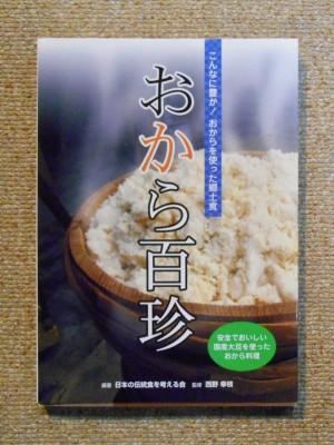 おから百珍 : こんなに豊か!おからを使った郷土食 : 安全でおいしい国産大豆を使ったおから料理(2010.12)/日本の伝統食を考える会編著、西野幸枝監修/GU企画出版部