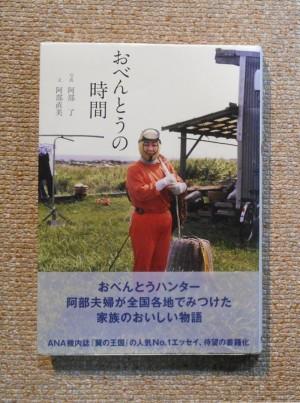 おべんとうの時間(2010.6 第2刷)/阿部了写真 ; 阿部直美文/木楽舎
