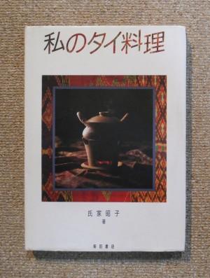 私のタイ料理(1992.9) /氏家昭子著/柴田書店