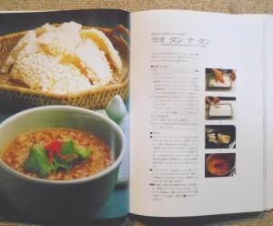 カオ タン ナ タン〔前菜・サラダ・スープ=調理法のページより〕