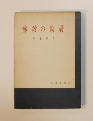 佛教の斷層(1956.5)/川上清吉著/大谷出版社
