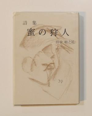 蜜の狩人 : 詩集(1981.1)/田中順之祐著/関西書院