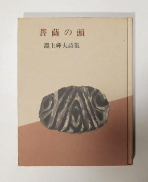 菩薩の頭 : 淵上輝夫詩集(1990.10)/淵上輝夫著/地球社