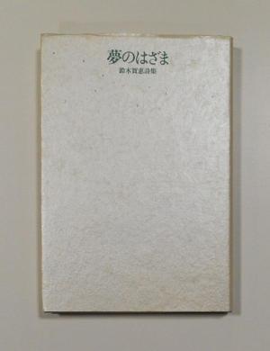 夢のはざま : 鈴木賀恵詩集(1998.3)/鈴木賀恵著/編集工房ノア