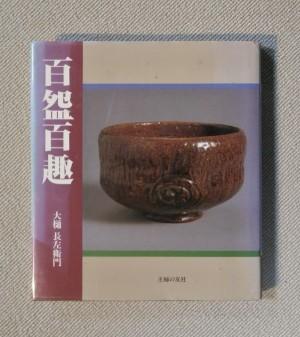 百盌百趣(1988)/大樋長左衛門著/主婦の友社