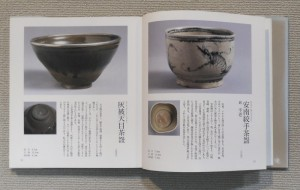 安南絞手茶盌、灰被天目茶盌〔茶盌の最初のページより〕