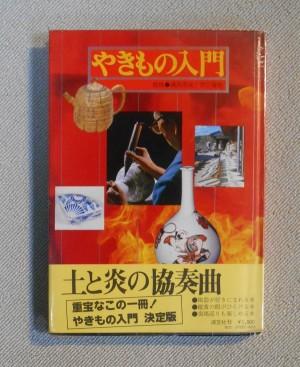 やきもの入門(1978)/監修 満岡忠成、井口海仙/淡交社