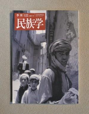 季刊 民族学(122号.2007 秋)表紙=カーブルの旧市街、1955年/国立民族学博物館協力/千里文化財団