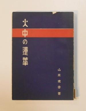 火中の蓮華 (1959.7、2刷) /山本仏骨著/永田文昌堂  book-4306