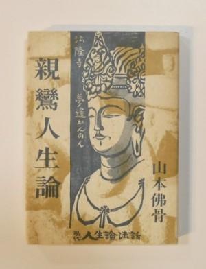 親鸞人生論 (現代人生論法話) 1972/山本仏骨著/雄渾社  book-4307