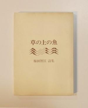 草の上の魚 : 梅田智江詩集 (1973.5)/梅田智江詩著/うむまあ会  book-4308