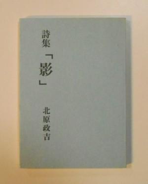 影 : 詩集 (1978.5) /北原政吉著/もぐら書房    book-4309