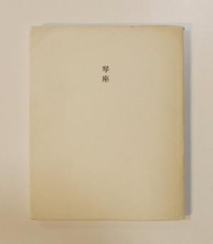 ■ 琴座 : 詩集 (1978.11) / 支倉隆子著/国文社   book-4310