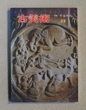 季刊 古美術 No.32(表紙=バールフット); 特集 : 釈迦物語〔ほか〕 / 三彩社