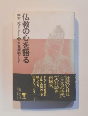 仏教の心を語る : 中村元, 奈良康明対談(1990.6)/東京書籍