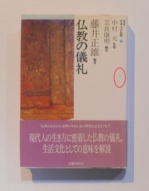 仏教の儀礼(1987.11)新装版 日本人の仏教10/藤井正雄編著/東京書籍