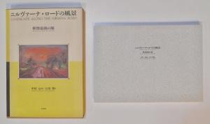 ニルヴァーナ・ロードの風景 : 釈尊最後の旅(1988.9)函付/中村元編著 ; 石川響画/東京書籍