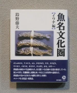 魚名文化圏【イワナ編】(2000.5)/鈴野藤夫著/東京書籍