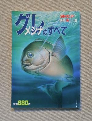 グレ(メジナ)のすべて(週刊釣りサンデー別冊魚シリーズ2)1982.4、3刷 / 週刊釣りサンデー